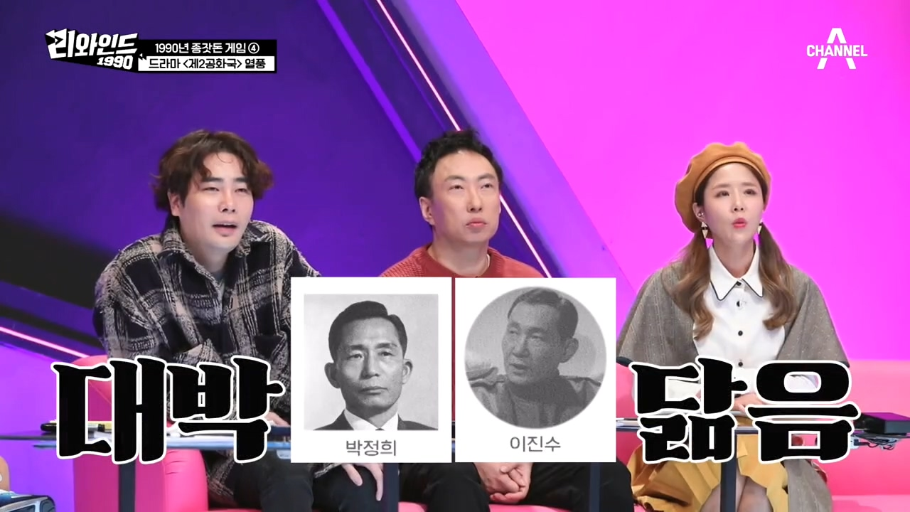 한국 최초 시즌제 드라마 '제2공화국 열풍' 닮은꼴 캐....