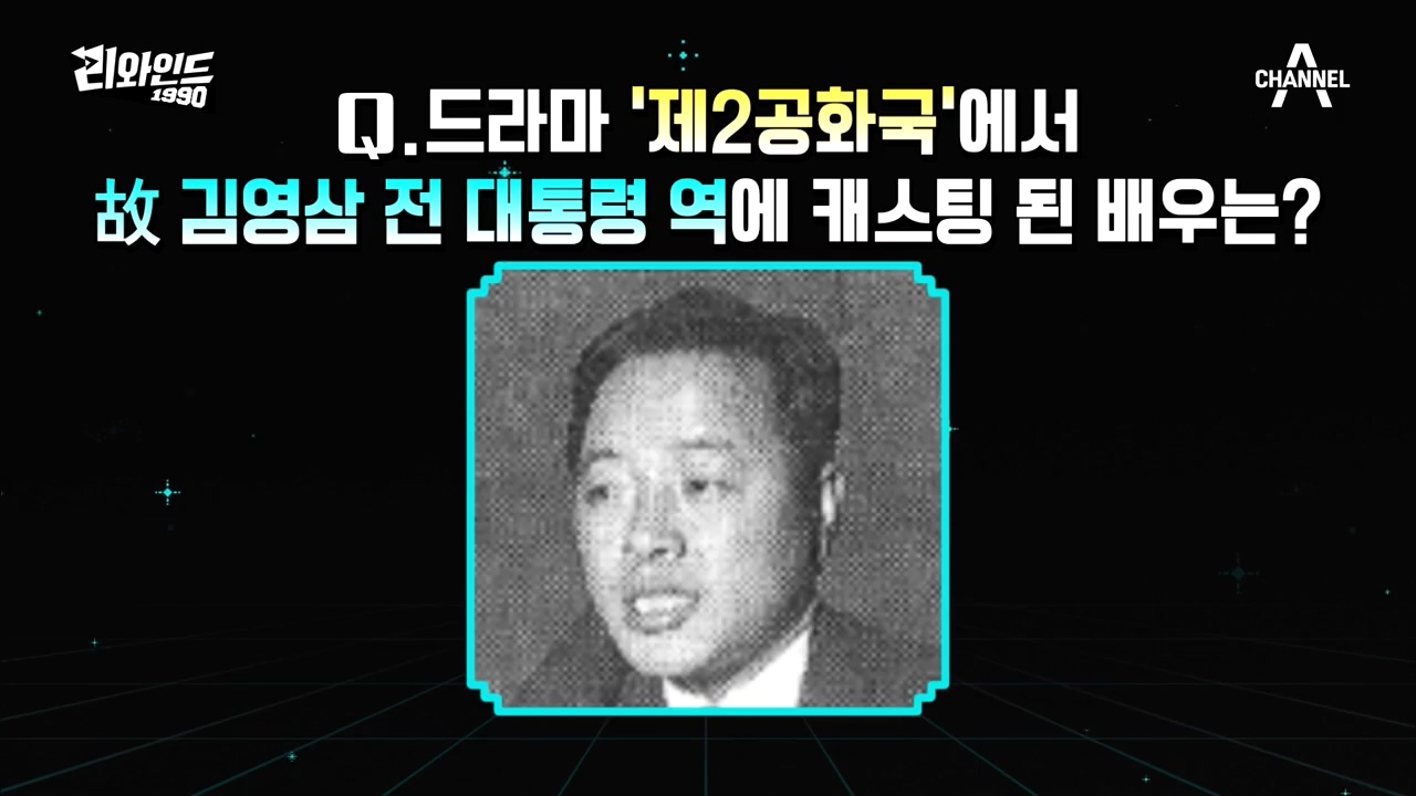 닮은꼴 캐스팅 드라마 '제2공화국' 김영삼 대통령 역을....