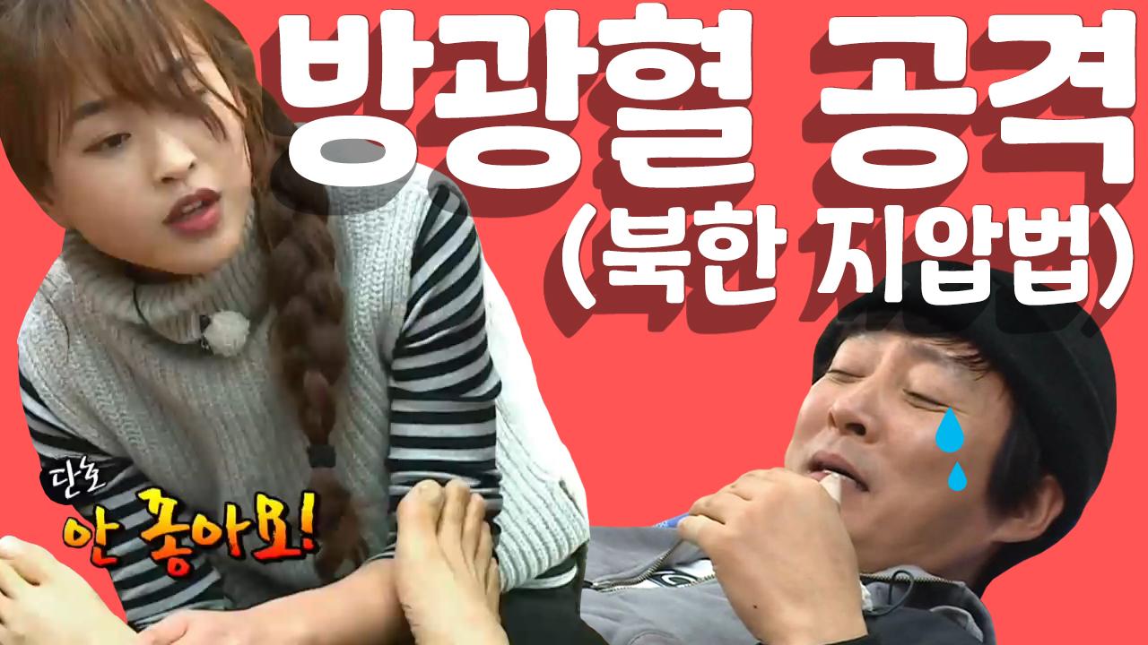 [세이하이 탈북미녀] 북한에서 지압을 배워온 향미 '최....