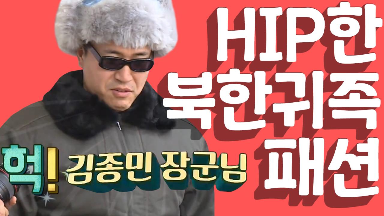 [세이하이 탈북미녀] ☆북한 상위 1%의 바이브 폭발☆....