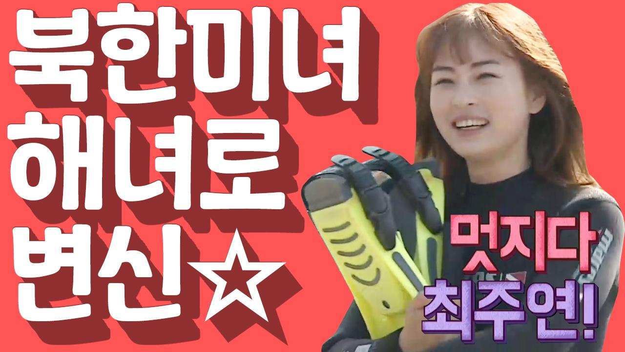 [세이하이 탈북미녀] 비주얼甲 주연이의 해녀 도전기♥ ....