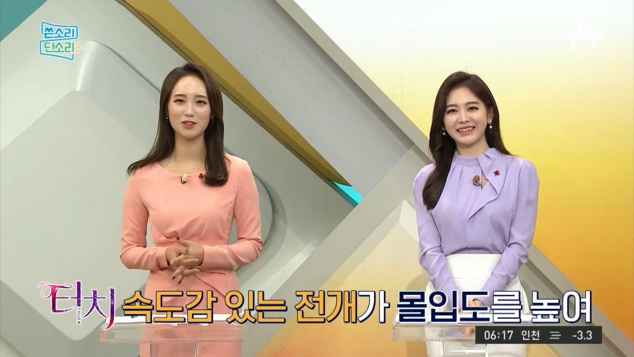 채널A 시청자 마당 423회