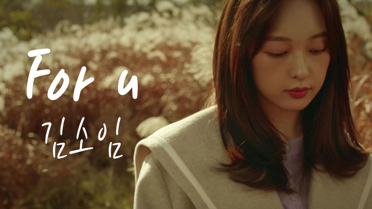 [터치 OST] 김소임-For u (MV)