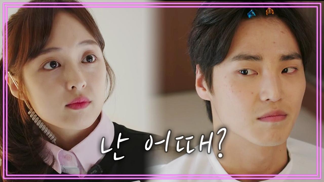 두근두근..이태환, 김보라에게 돌직구 던지다?!♥
