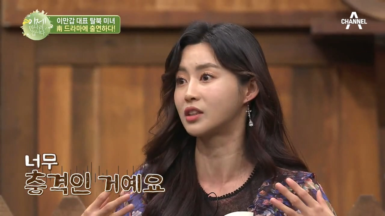 드라마 '사랑의 불시착'에 출연 중인 아라가 세트장보고....
