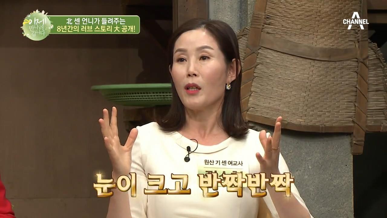 첫사랑과 8년 연애 끝에 결혼한 北 센 언니 소현의 러....
