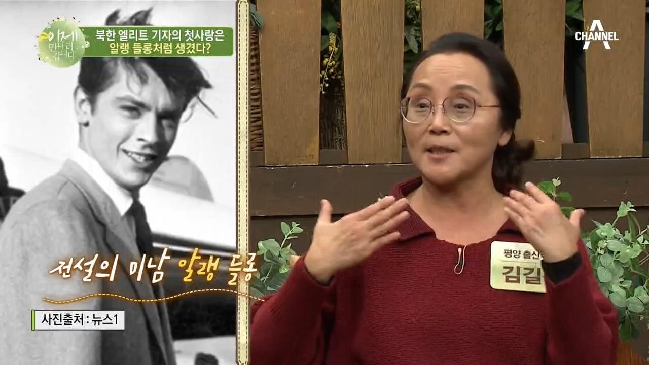 북한 엘리트 기자 길선의 첫사랑은 알랭 드롱을 닮았다.....