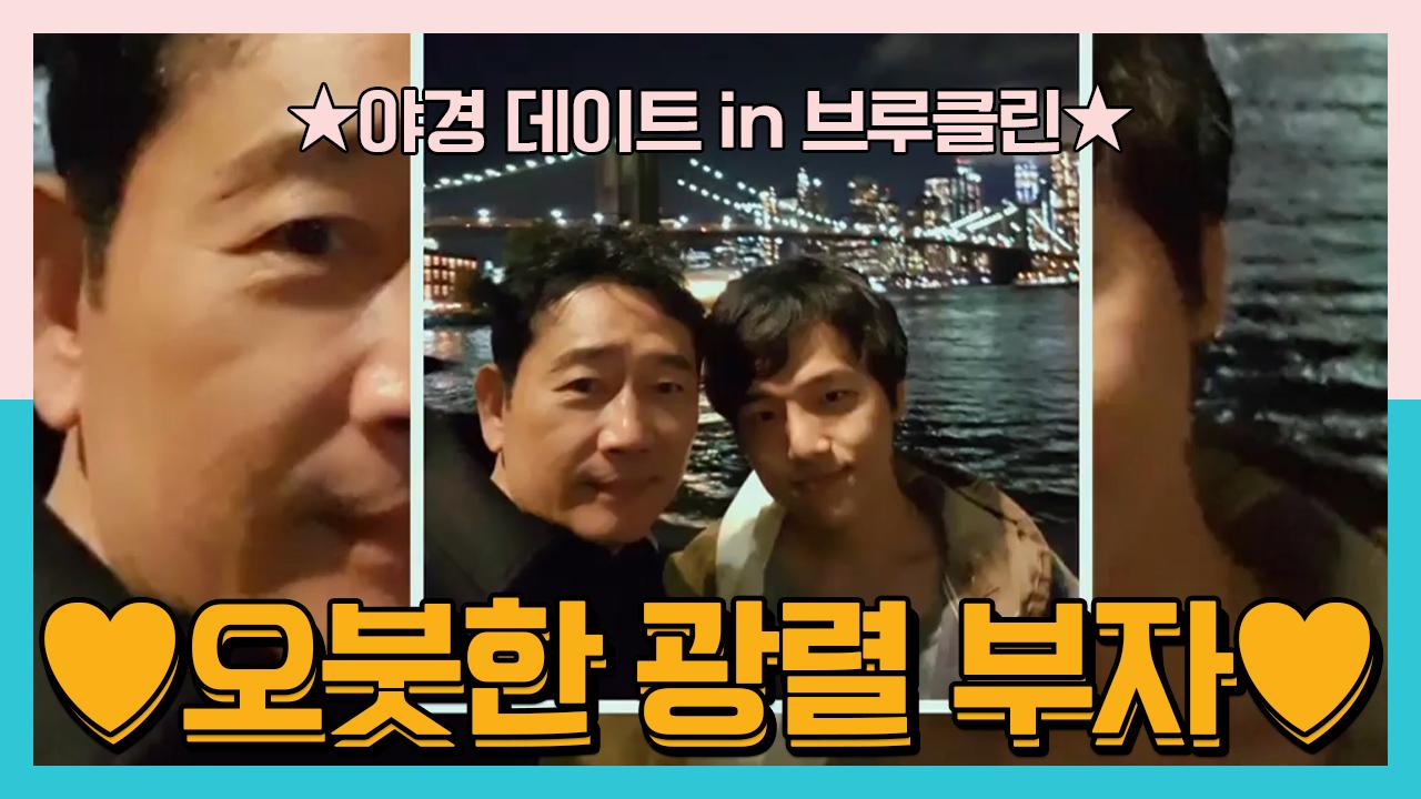 광렬x동혁 부자의 속마음 토크♥ #훈훈 #야경데이트