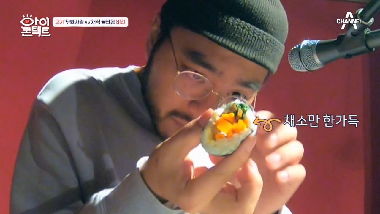 [고기 무한사랑VS채식 끝판왕 비건] 채소 김밥을 먹은....