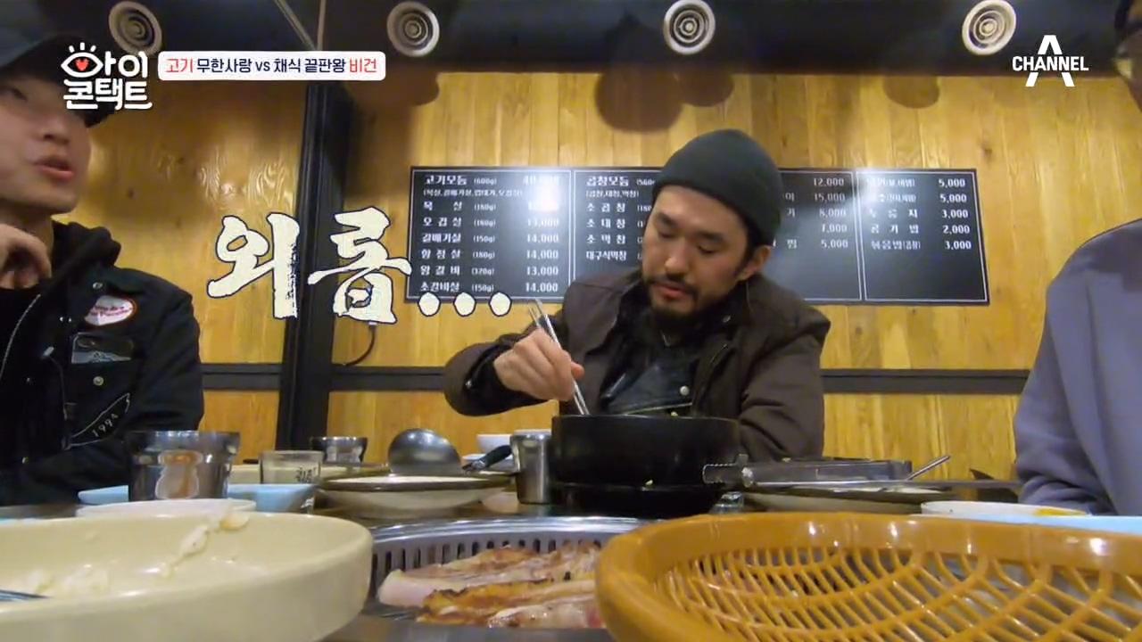 삼겹살 먹는 멤버들 사이에서 꿋꿋하게 야채'만' 골라먹....