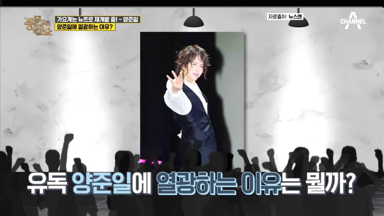 ★양준일 신드롬★ 수많은 가수 중 유독 양준일에 열광하....