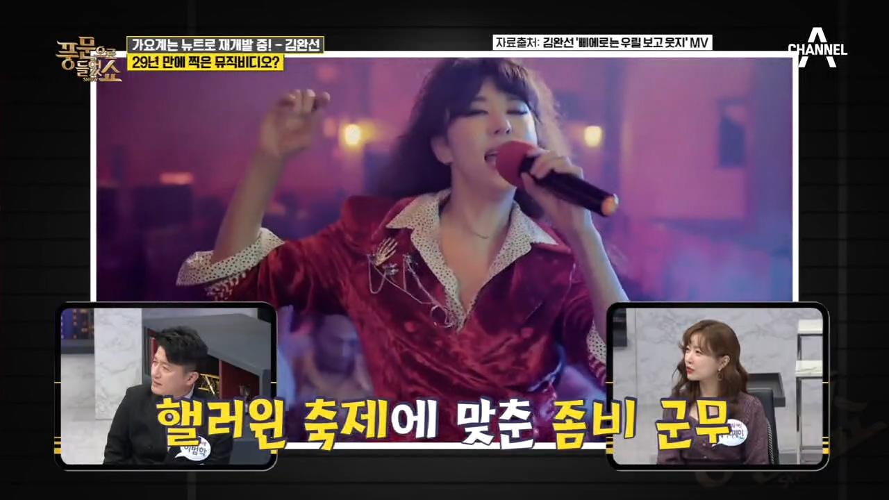 '한국의 마돈나' 김완선이 29년 만에 뮤직비디오를 찍....