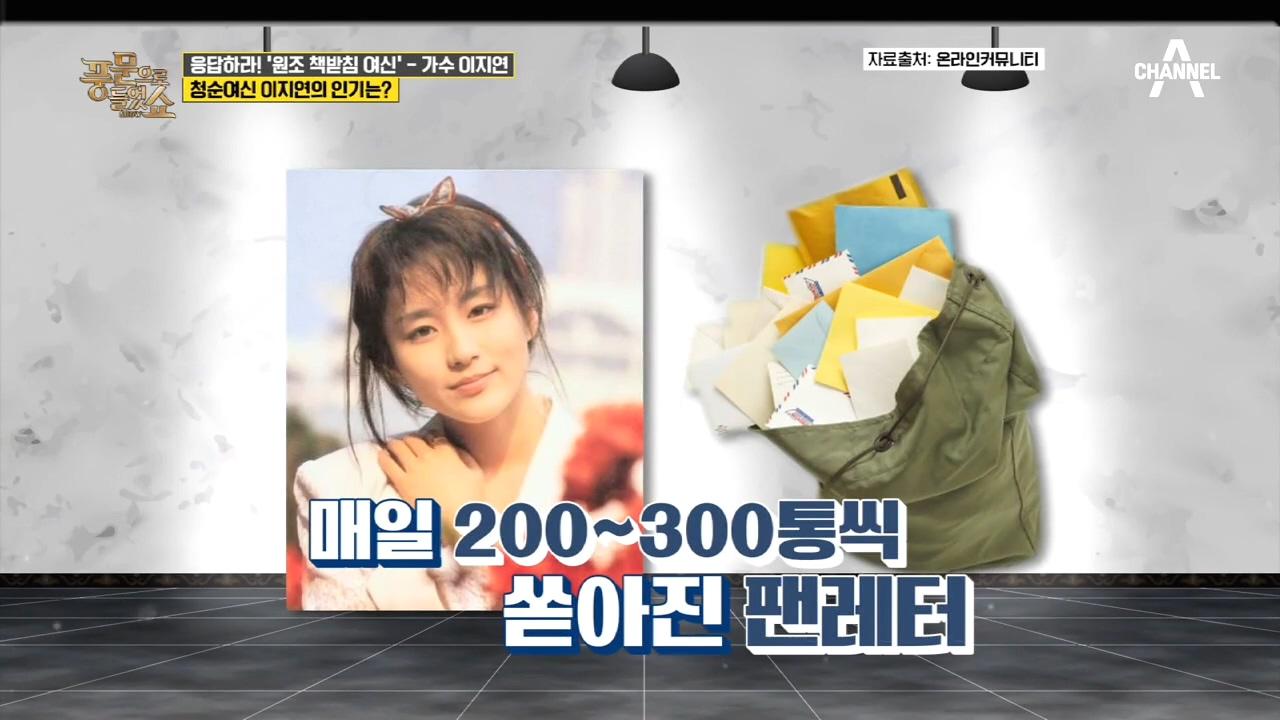 *원조 청순 여신* 가수 이지연은 안티 팬 문화의 시초....