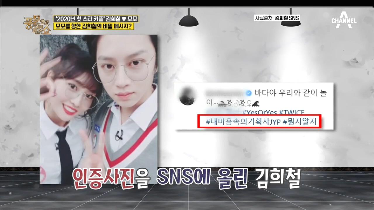 김희철의 하트시그널♡ 그의 SNS에는 모모를 향한 비밀....