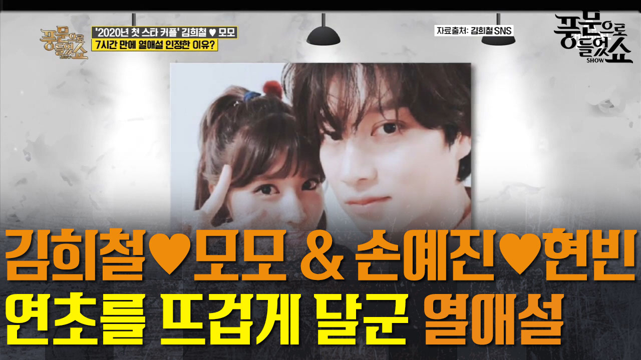 연초부터 들려온 핑크빛 소식! 김희철♥모모의 열애설 (....