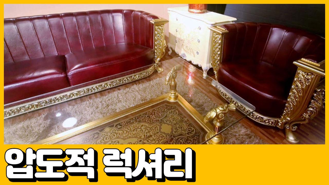 [선공개] (압도적럭셔리) 앉는 사람마다 임금님 만들어....