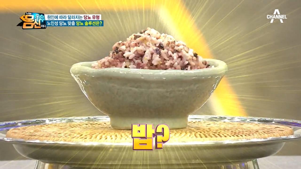 ★아침밥★을 많이 먹는 것이 노인성 당뇨 식이 요법의 ....