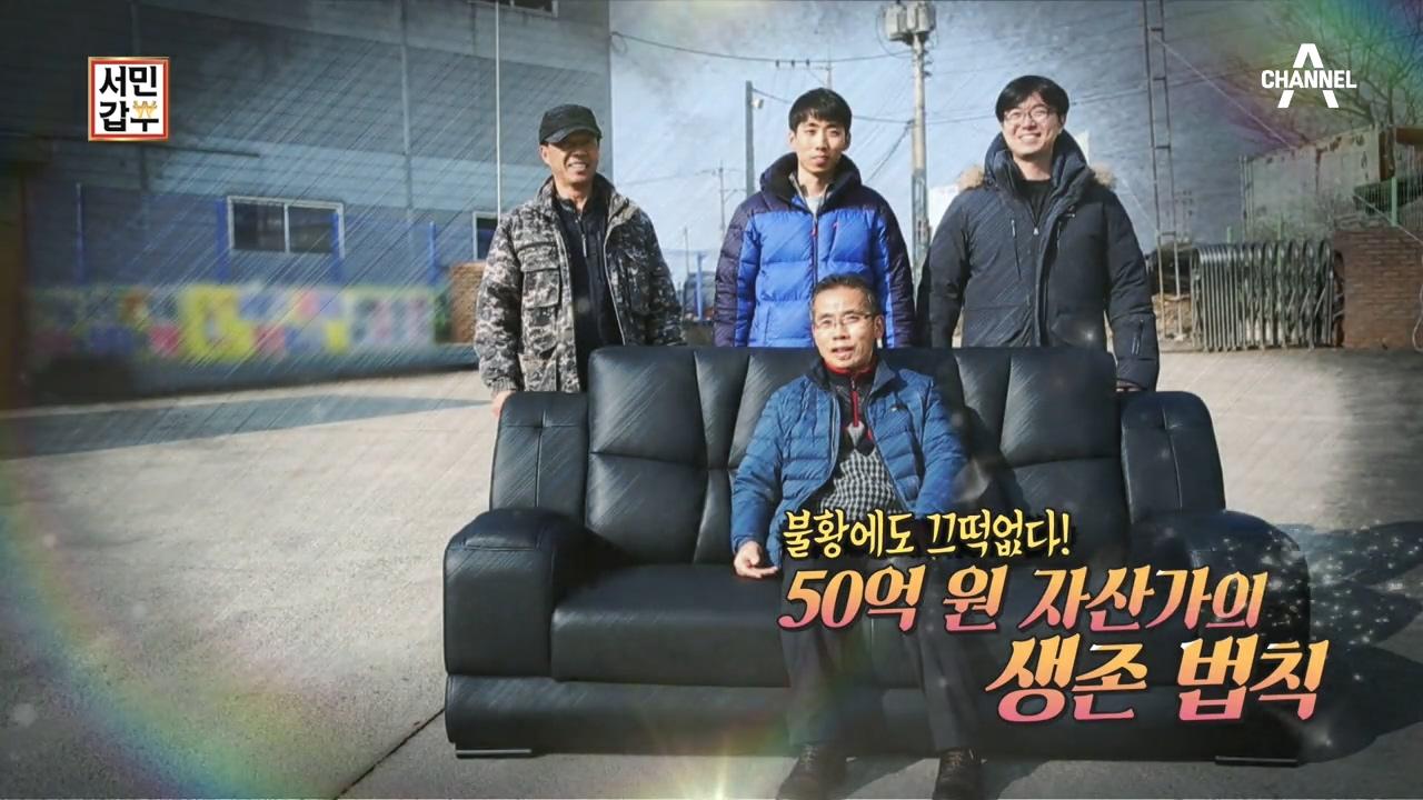 서민갑부 262회
