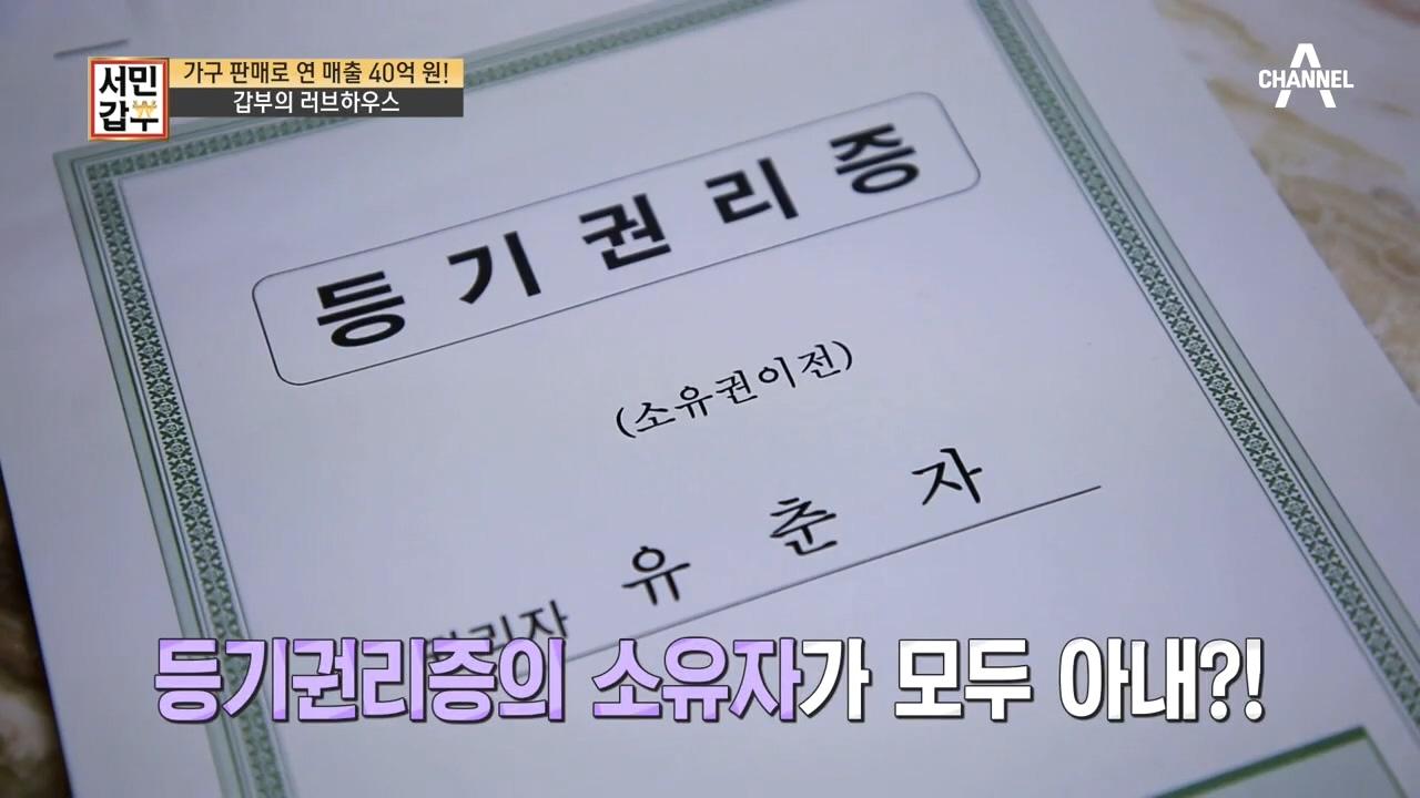 아내바라기 갑부의 ♥러브 하우스♥ 大공개~ (ft. 갑....