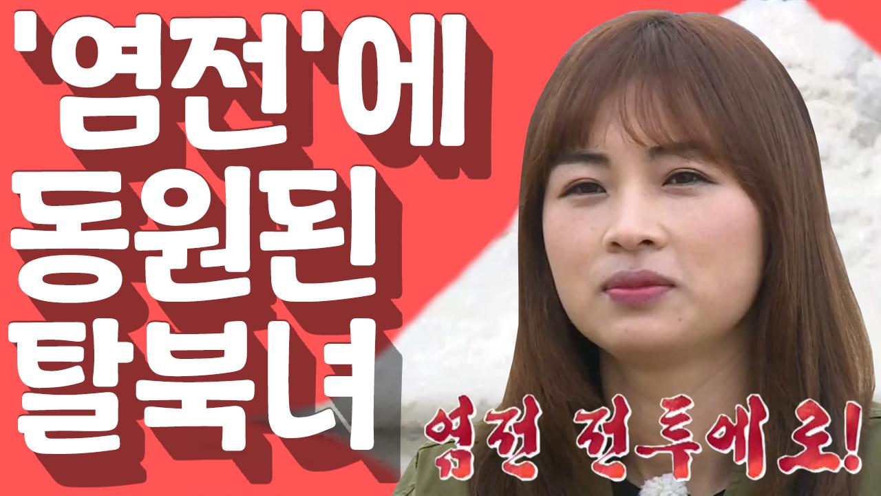 [세이하이 탈북미녀] 본투비 완성형 일꾼 북한미녀들! ....