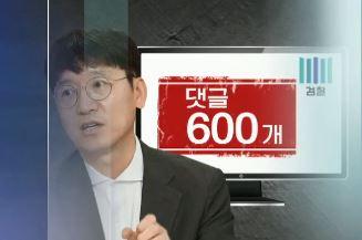 """""""사기극"""" 김웅 사퇴에 댓글 600여 개…검찰, 불만 ...."""