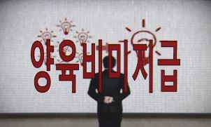 양육비 안 주는 '배드 파더스'…신상공개 만장일치 무죄