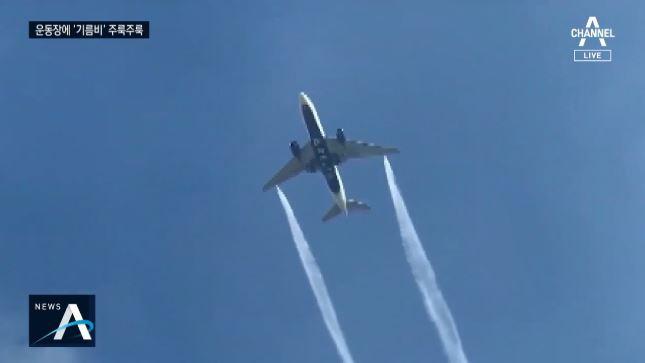 비행 중 항공유 버린 여객기…초등생 '기름 비' 날벼락