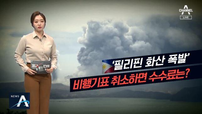 [팩트맨]'화산 폭발' 비행기표 취소하면 수수료는?