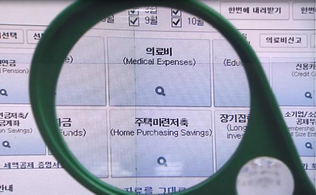 '13월의 월급' 연말정산 시작…온라인만 믿으면 낭패