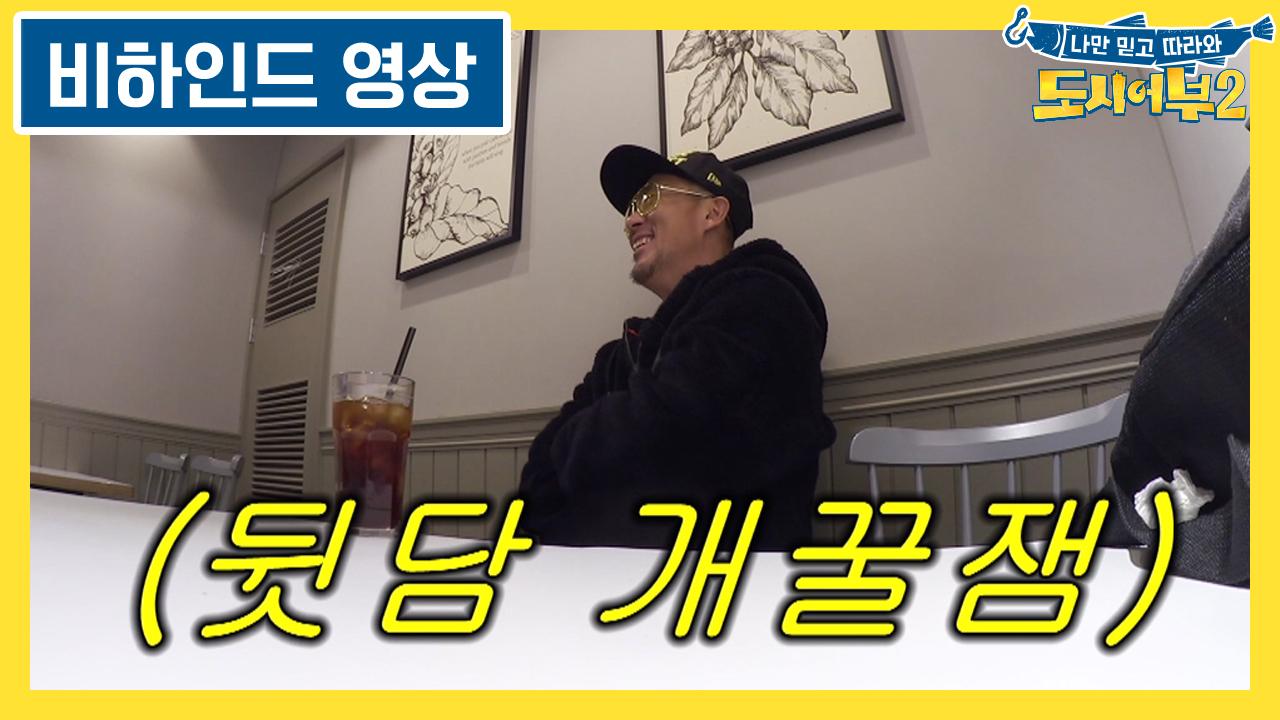 [비하인드 영상] 낚시왕, 이하늘