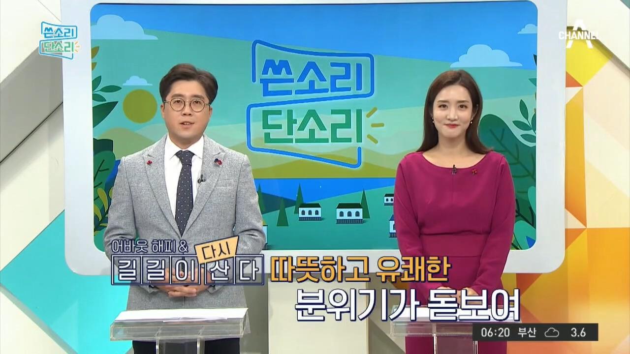 채널A 시청자 마당 424회