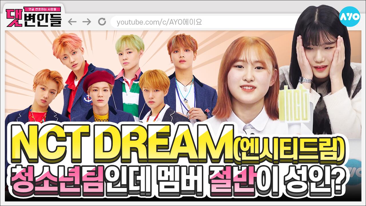 네X버 실검에도 오른 'NCT드림 고정해' 외치는 이유....