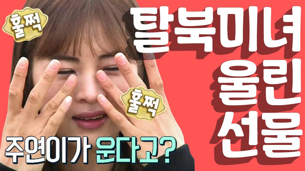 [세이하이 탈북미녀] 통일촌 아빠 최수종이 진희를 위해....