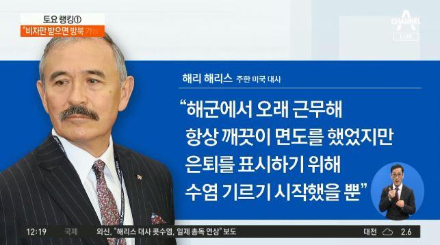 """""""해리스 콧수염, 일제 총독 연상"""" 외신 집중 조명"""