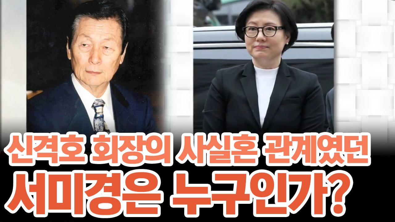 나이 37살 차이 故신격호 회장 사실혼 관계였던 서미경....