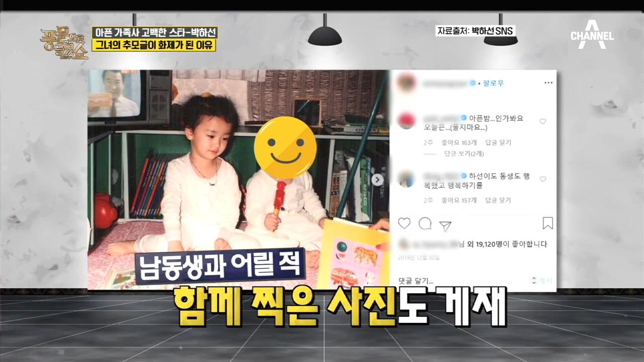 발달장애를 가진 박하선의 동생! 그녀의 추모글이 화제가....