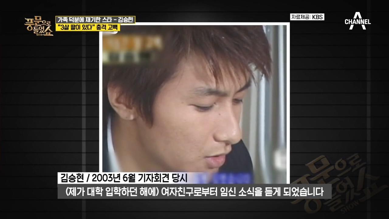 최고의 하이틴 스타였던 김승현이 '미혼부 기자회견' 이....