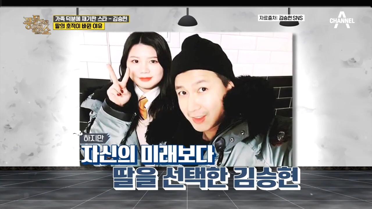 호적상 동생이었던 딸ㅠㅠ 김승현은 자신의 미래보다 딸을....