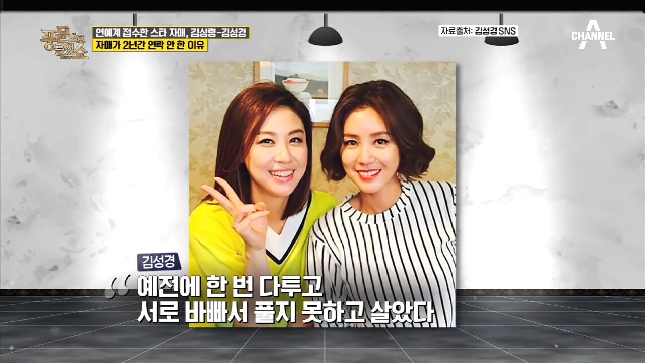 ※충격※ 연예계 대표 스타 자매 김성령-김성경이 2년간....