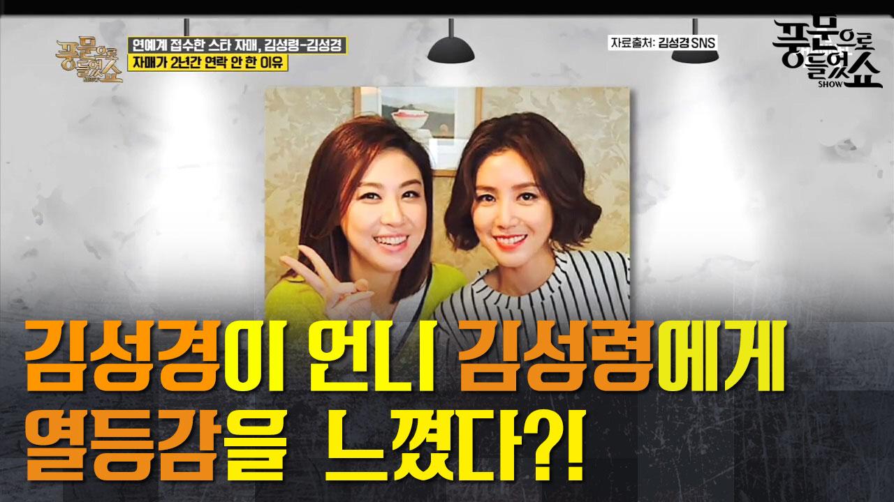 [연예계 대표 스타 자매] 김성령&김성경 자매는 2년간....