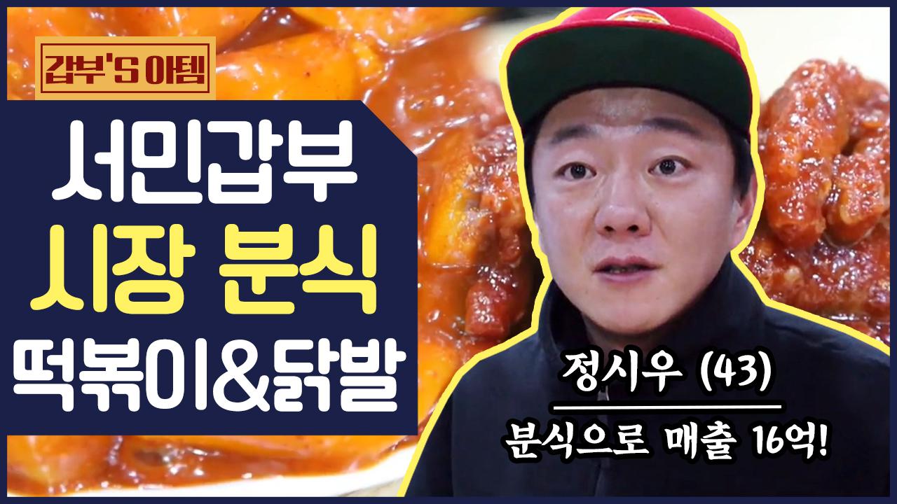 [갑부's 아템] 분식집에 떡볶이부터 닭발까지♥ 중독성....