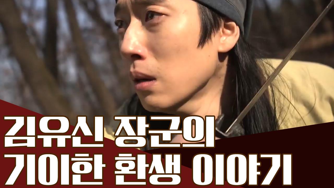 김유신 장군의 탄생에 얽힌 기이한 환생 이야기!