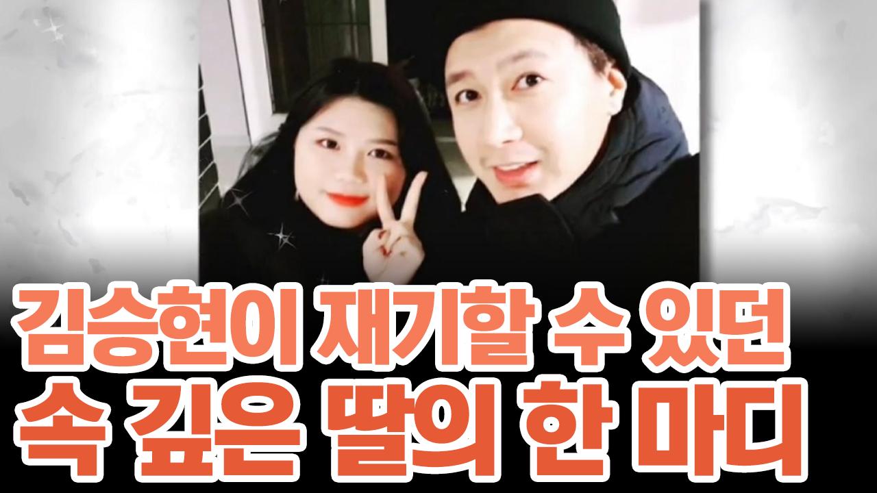[핫it슈] ※감동※ 미혼부로 비난받던 김승현이 복귀를....