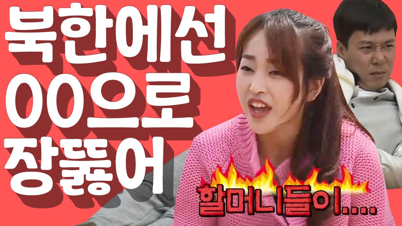 [세이하이 탈북미녀] 북한의 충격적인 변비 치료 방법!....