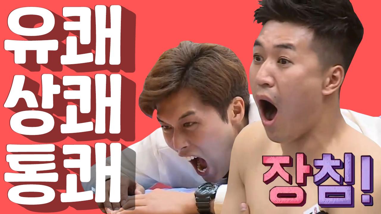 [세이하이 탈북미녀] 남한男들을 소리지르게 한 북한식 ....