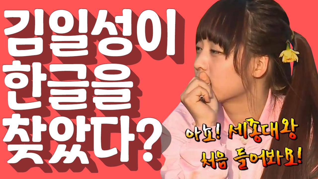 [세이하이 탈북미녀] 한글의 아버지는 김일성?! 북한에....