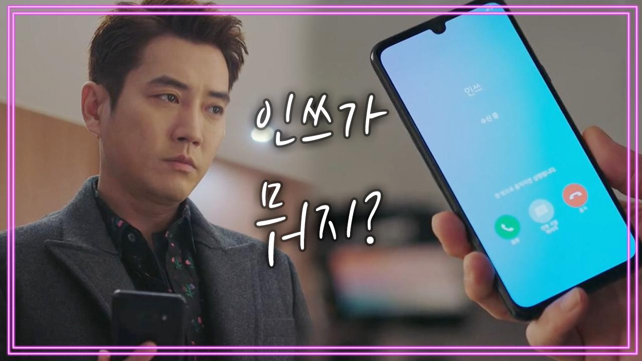김보라 핸드폰에 저장된 주상욱 이름..