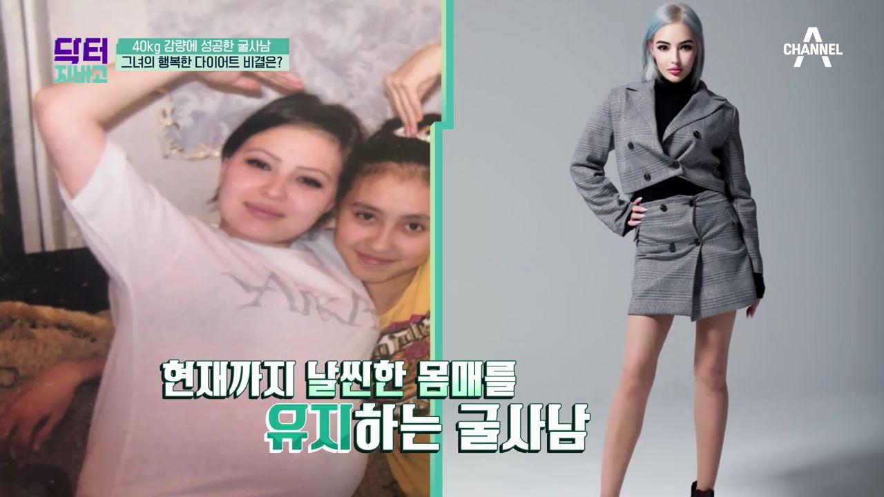 40KG감량에 성공한 그녀의 비결① 장 연동운동을 돕는....