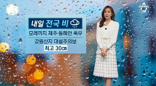 [날씨]내일 전국 비…대부분 해상 '강풍·풍랑 특보'