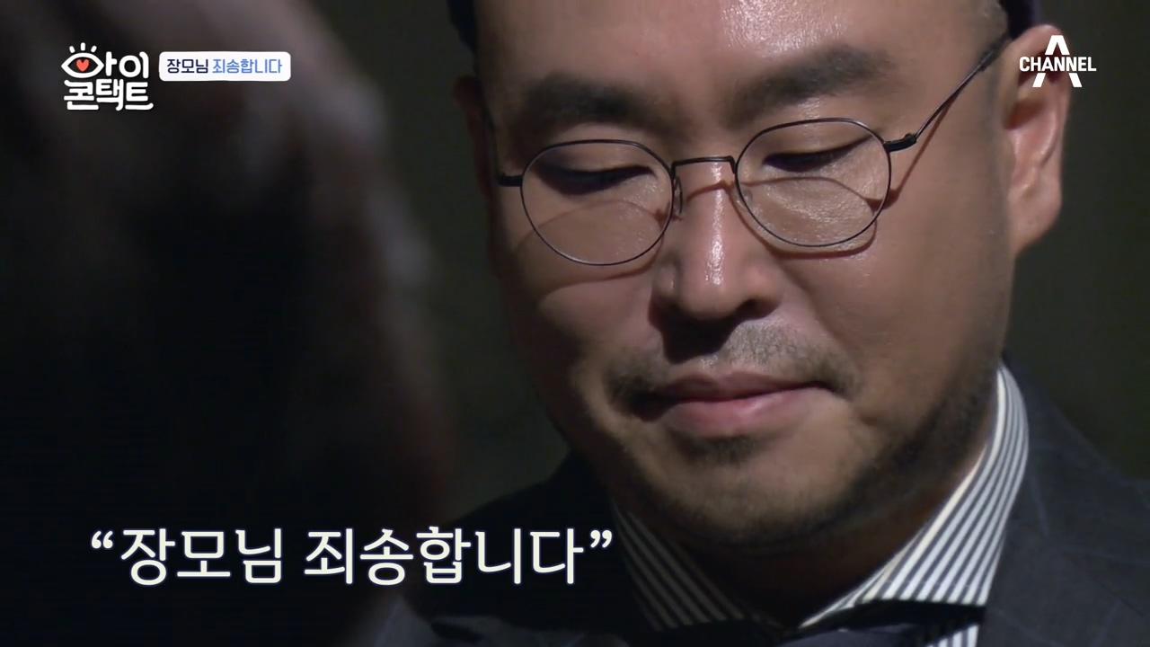 아이콘택트 24회